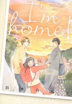 I'm home!-電子書籍