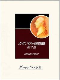 カザノヴァ回想録(第七巻)