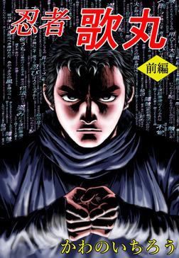 忍者歌丸 前編-電子書籍