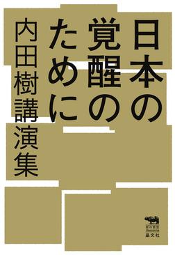 日本の覚醒のために-電子書籍