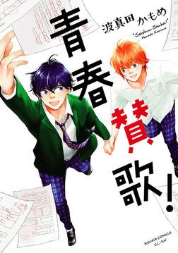 青春賛歌!【電子特典コミック付き】-電子書籍