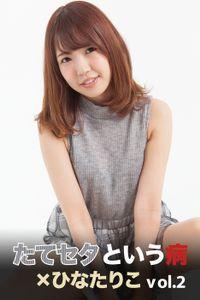 たてセタという病×ひなたりこ Vol.2