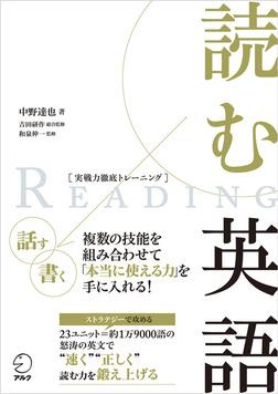 読む英語-電子書籍