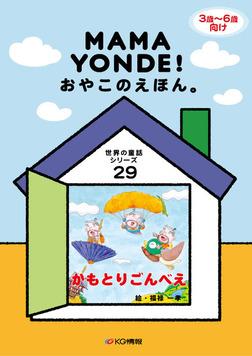 親子の絵本。ママヨンデ世界の童話シリーズ かもとりごんべえ-電子書籍