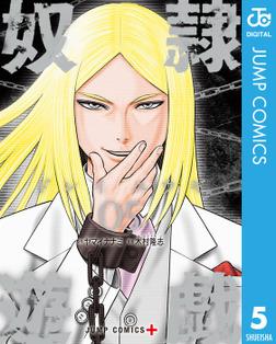 奴隷遊戯 5-電子書籍