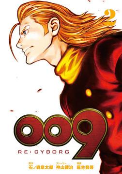 009 RE:CYBORG 2巻-電子書籍