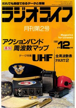 ラジオライフ 1981年 12月号-電子書籍