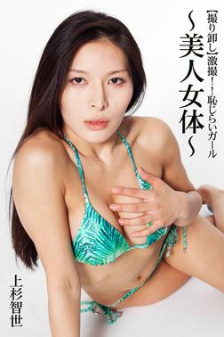 【撮り卸し】激撮!!恥じらいガール 上杉智世~美人女体~-電子書籍