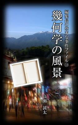 編集長の些末な事件ファイル124 幾何学の風景(一)-電子書籍