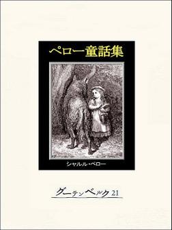 ペロー童話集-電子書籍