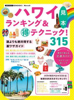 ハワイ  ランキング&マル得テクニック! 【見本】-電子書籍