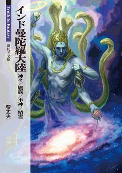 インド曼陀羅大陸 神々/魔族/半神/精霊-電子書籍