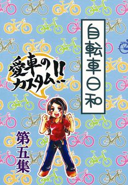 自転車日和 第五集-電子書籍