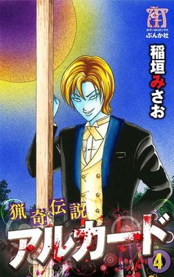 猟奇伝説アルカード4巻-電子書籍