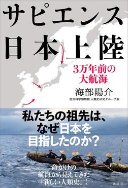 サピエンス日本上陸 3万年前の大航海-電子書籍
