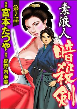 素浪人暗殺剣(分冊版) 【第7話】-電子書籍
