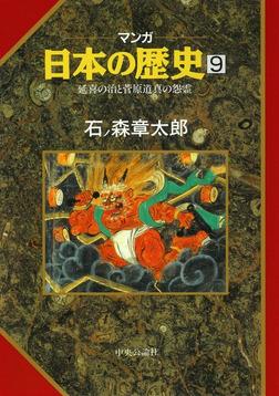 マンガ日本の歴史9(古代篇) - 延喜の治と菅原道真の怨霊-電子書籍