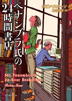 ペナンブラ氏の24時間書店-電子書籍