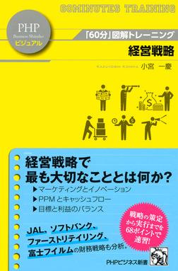 「60分」図解トレーニング 経営戦略-電子書籍