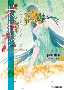 """""""末摘花"""" ヒカルが地球にいたころ……(5)-電子書籍"""