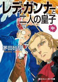 レディ・ガンナーと二人の皇子(中)(スニーカー文庫)