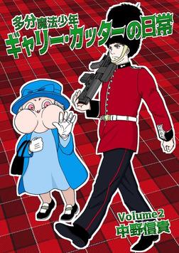 多分魔法少年ギャリー・カッターの日常Volume2-電子書籍