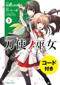 刀使ノ巫女(3)【シリアルコード付】