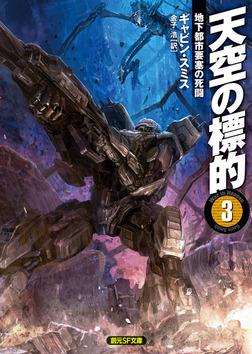 天空の標的3 地下都市要塞の死闘-電子書籍