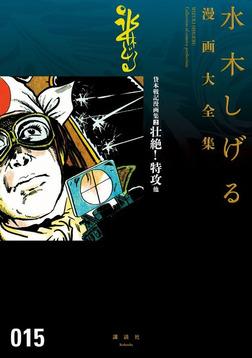 貸本戦記漫画集(2)壮絶!特攻 他 水木しげる漫画大全集-電子書籍