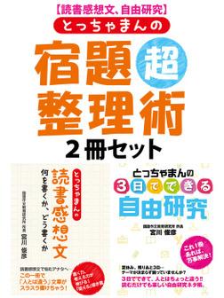 【読書感想文、自由研究】とっちゃまんの宿題超整理術 2冊セット-電子書籍