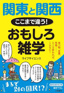 関東と関西 ここまで違う! おもしろ雑学 食べ物、言葉、性格…… ところ変われば、こんなに!-電子書籍