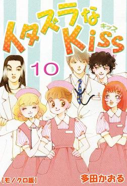 イタズラなKiss 10-電子書籍