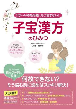 子宝漢方のひみつ-電子書籍