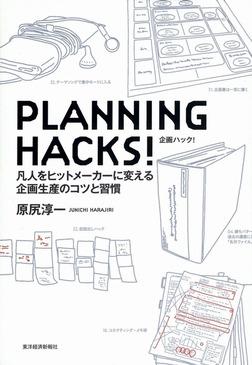 PLANNING HACKS! 凡人をヒットメーカーに変える企画生産のコツと習慣-電子書籍