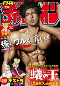 月刊少年チャンピオン2020年04月号