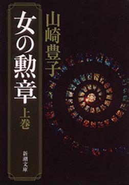 女の勲章(上)-電子書籍