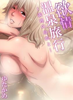欲情温泉旅行~義理の母娘と…(1)-電子書籍