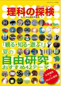 理科の探検2012年8月別冊