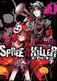 SPREE★KILLER 第1巻
