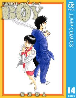 BOY 14-電子書籍