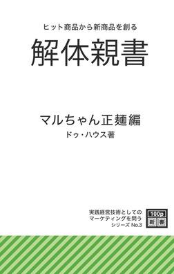 「解体親書」マルちゃん正麺編 ヒット商品から新商品を創る-電子書籍