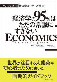 ケンブリッジ式 経済学ユーザーズガイド―経済学の95%はただの常識にすぎない