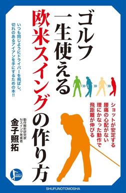 ゴルフ 一生使える 欧米スイングの作り方-電子書籍