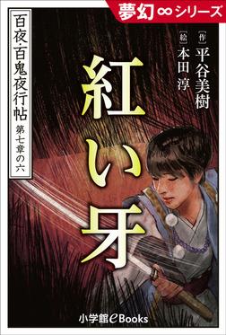 夢幻∞シリーズ 百夜・百鬼夜行帖42 紅い牙-電子書籍