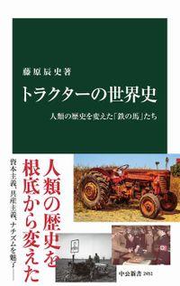 トラクターの世界史 人類の歴史を変えた「鉄の馬」たち