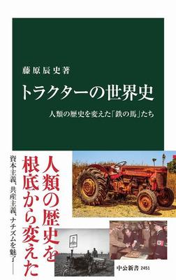 トラクターの世界史 人類の歴史を変えた「鉄の馬」たち-電子書籍