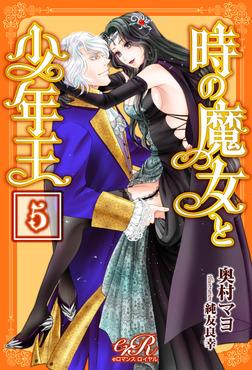 時の魔女と少年王[5]-電子書籍