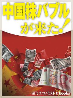 中国株バブルが来た!-電子書籍