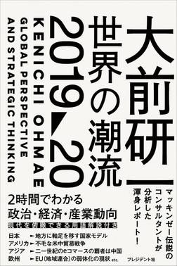 大前研一 世界の潮流2019~20-電子書籍