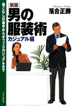 [新版]男の服装術 カジュアル編 着こなしの基本からオフィスカジュアルまで-電子書籍